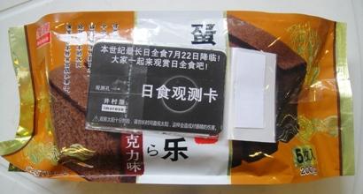 nisshoku00(1).jpg