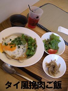 タイ風ご飯