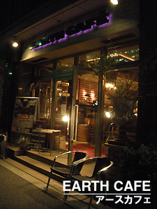 アースカフェ