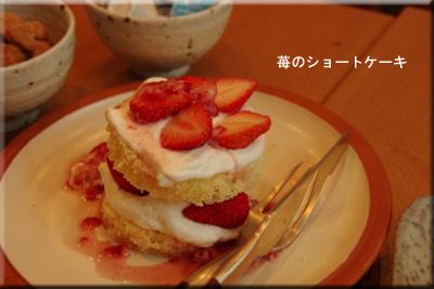 苺のショートケーキ