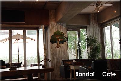 ボンダイカフェ