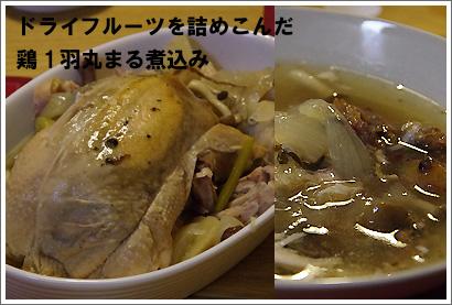 鶏の洋風煮込み