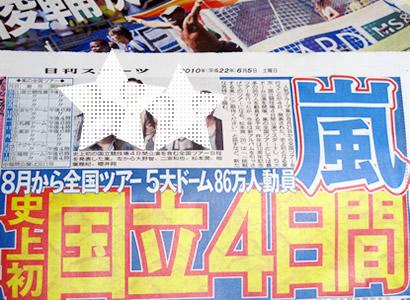日刊スポーツ「2010年6月5日土」嵐全国ツアー86万人動員