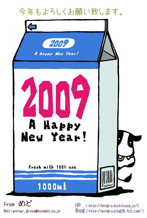 2009年年賀状2(Web掲載用)