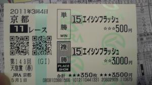 110501_1601+01_convert_20110501223528.jpg