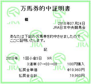 7.24. 足立山特別m