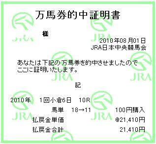 8.1. 小倉記念z