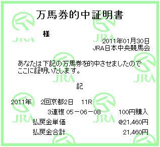 1.30. 京都牝馬S