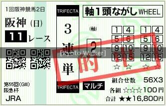 image_hannkyu-hai.jpg