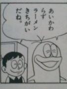 オバケのQ太郎 小池さん