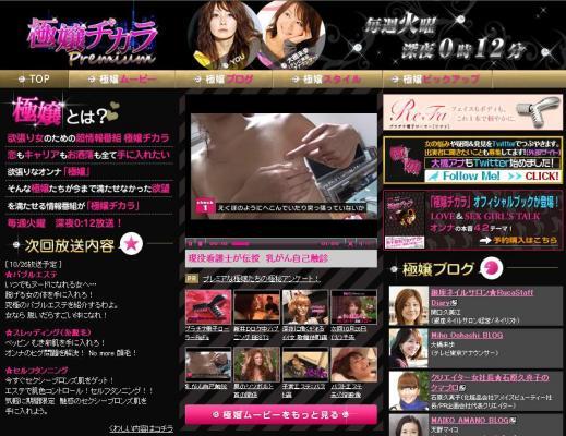極嬢ヂカラPremium | テレビ東京