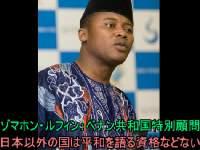 海外の著名人から見た日本