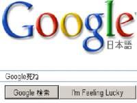Googleで『Google死ね』と検索すると…
