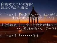 泣ける2ちゃんねる カーチャンコピペ集
