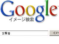 【閲覧注意】Googleで『女賢者』と画像検索すると…