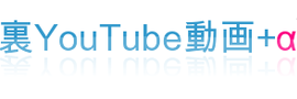 裏youtube