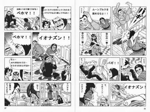 comic005.jpg