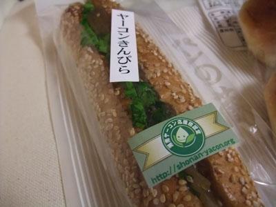 パンの蔵2