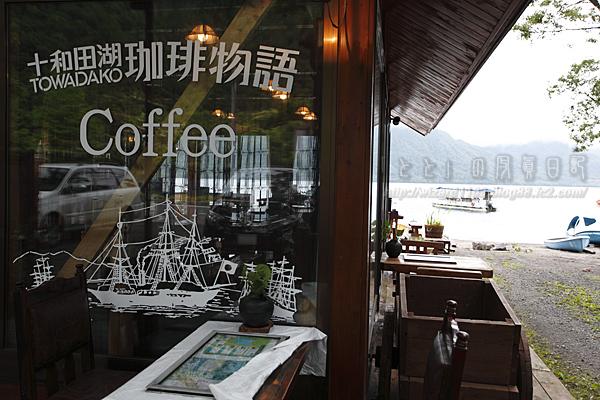 十和田湖こーしー1