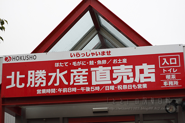 09北海道16