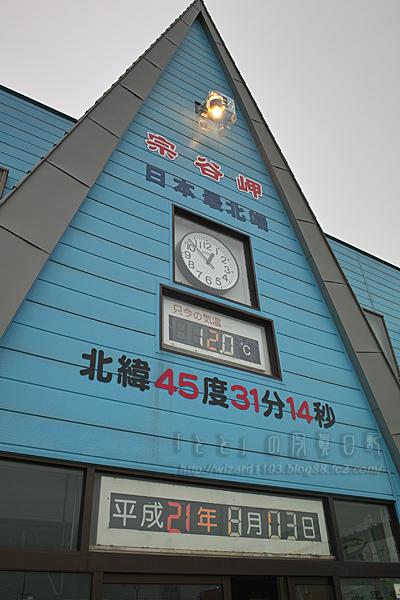 09北海道38