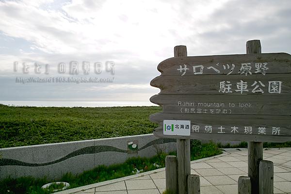09北海道45
