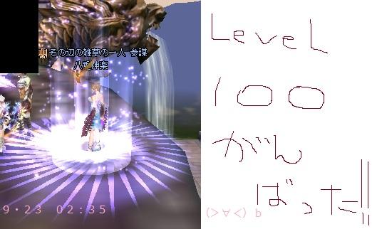 神楽LV100到達!