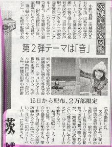 日本経済新聞2010-04-03