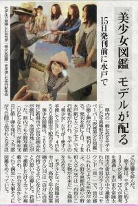 読売新聞2010-04-04