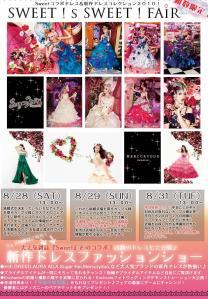 resweet広告祭り1