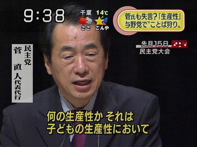 kan_naoto20070115.jpg