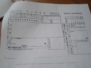 koshisagi3.jpg