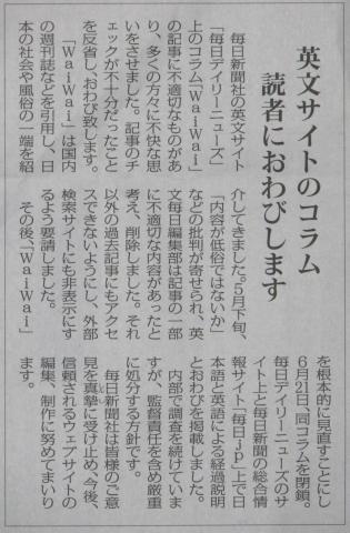 mainichiowabi0625.jpg