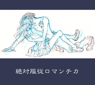 絶対服従ロマンチカ1019