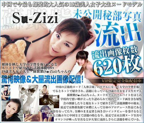 爆発的大人気の19歳美人女子大生ヌードモデル秘部写真流出