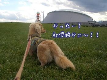 初優勝.jpg