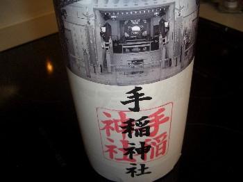 お神酒2.jpg