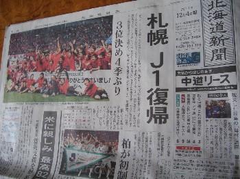 札幌J1復帰.jpg