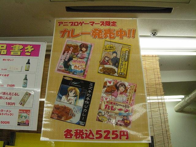 akiba20090118-5893.jpg