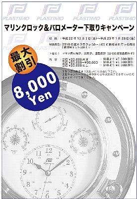 clockbarometer_campaign_s.jpg