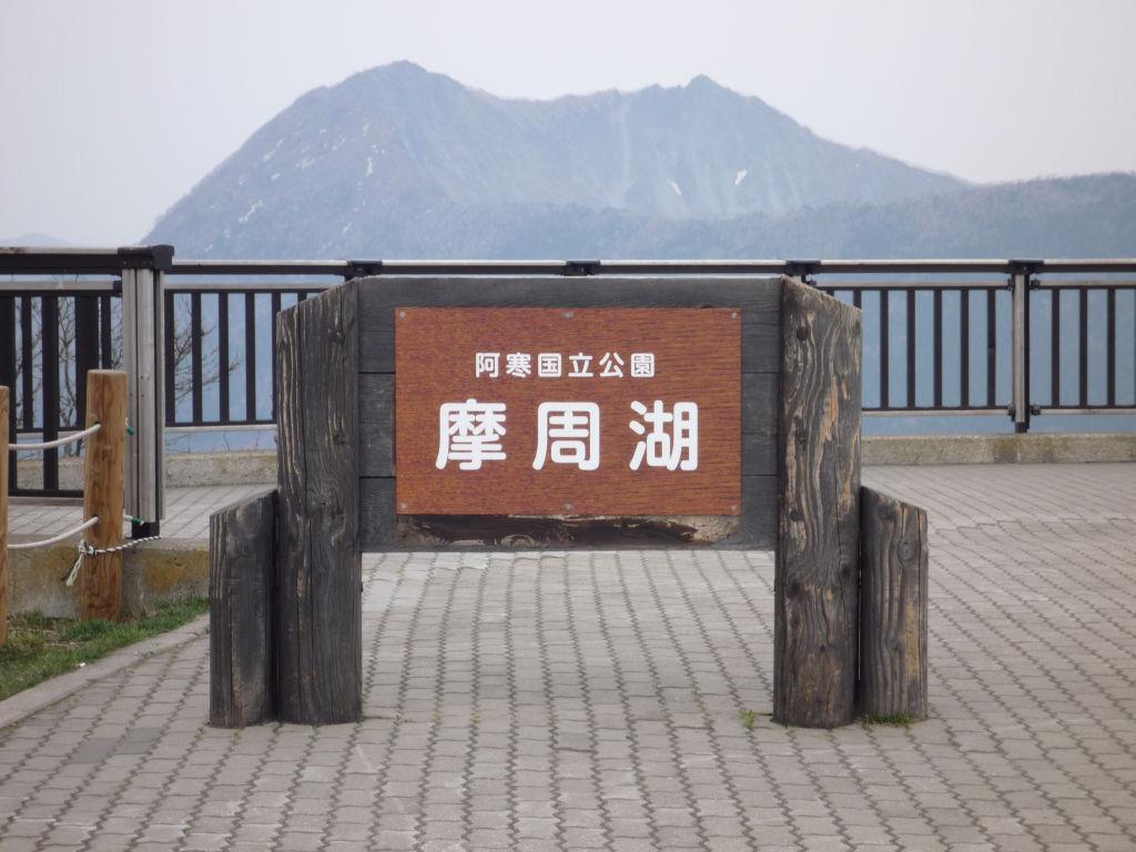 08GW北海道080501_19