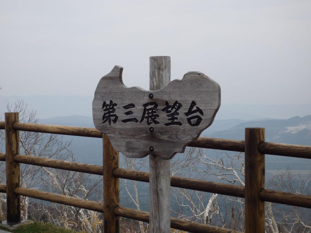 08GW北海道080501_25