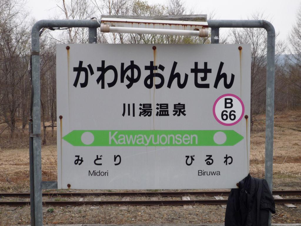 08GW北海道080501_41