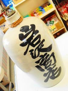 岩沢商店090127_convert_20090127183548