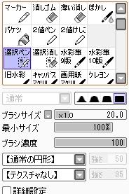 選択ペン1