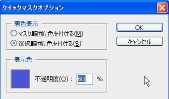 クイックマスク3