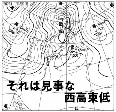天気図1月23日