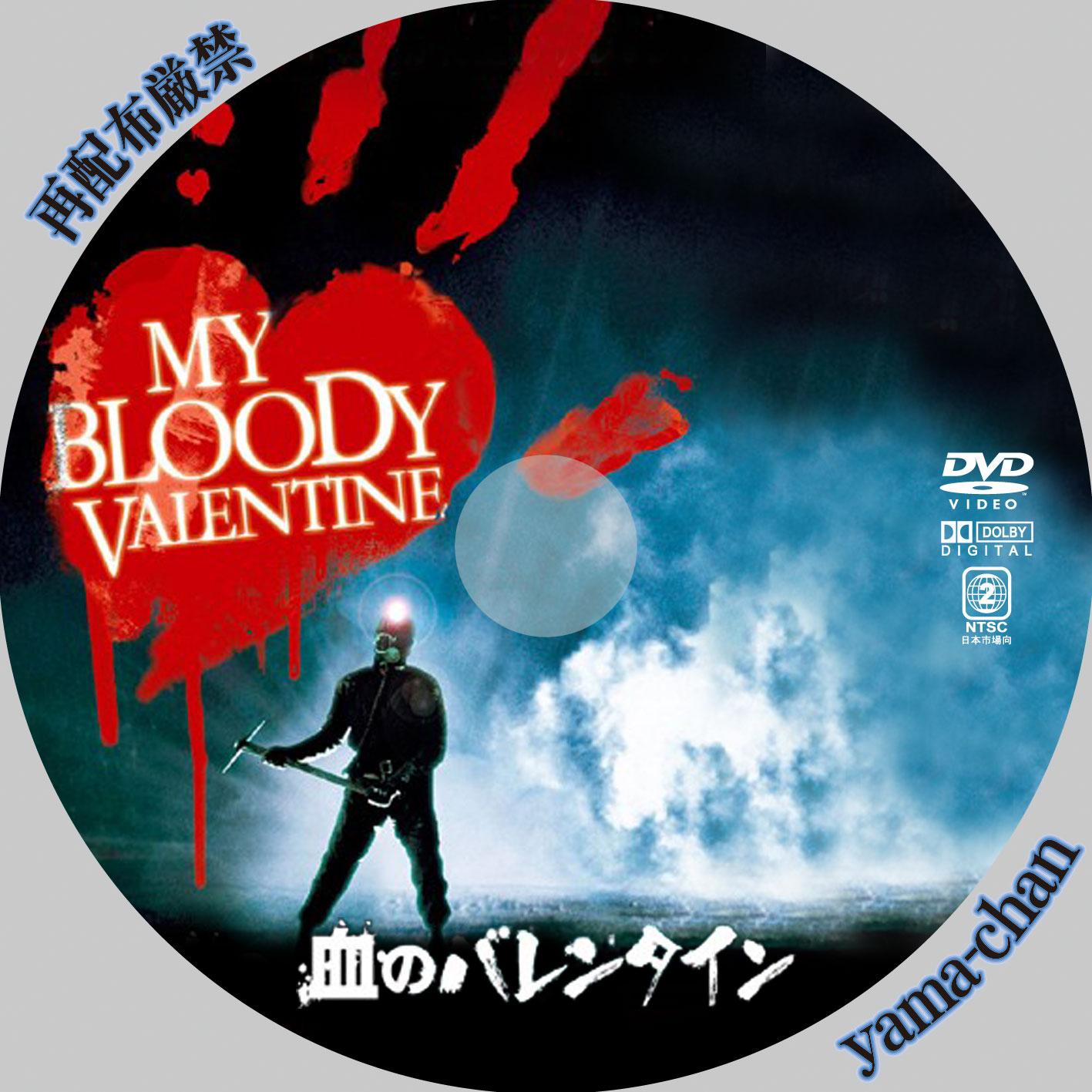 の バレンタイン 血