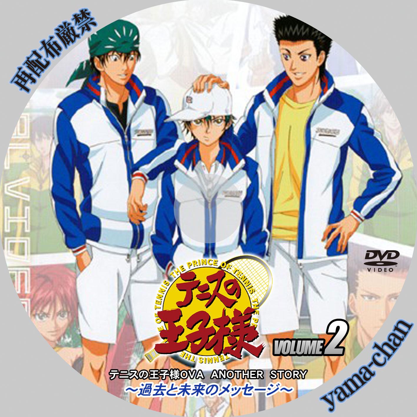 yama-chanのラベル工房 テニスの王子様/OVA ANOTHER STORY過去と未来の