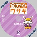 zenryoku2.jpg